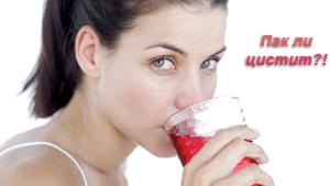 Водата заема важно място при лечението на цистита